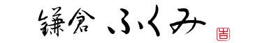 【公式】鎌倉 ふくみ 0467-39-5567